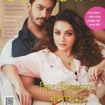 Anandalok 12th Oct 2020 Front Cover