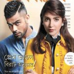 anandalok-27th-feb-2016-front-cover