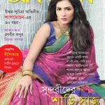 anandalok-27th-may-2015-front-cover