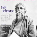 anandamela-20thapril-2016-front-cover