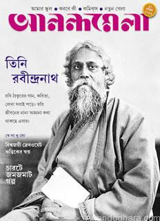 anandamela Front Cover