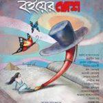 boier-desh-2016-front-cover