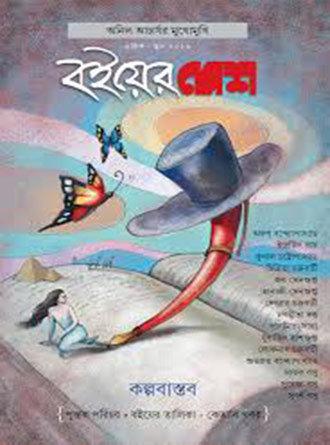 boier-desh Front Cover