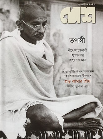 Desh 2nd Oct 2020 Front Cover