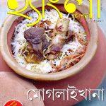 hangla-jan-2019-front-cover