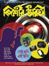 kishor-bharati Front Cover