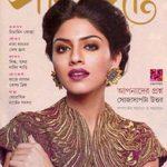 sananda-30th-mar-2016-front-cover