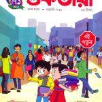 sukhtara-jan-2019-front-cover