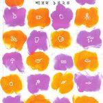 aajkal-sharodiya-2017-front-cover