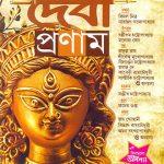 debipronam-sharodiya-2017-front-cover
