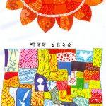 aajkal-sharodeeya-2018-front-cover