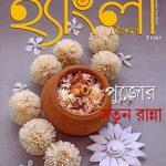 hangla-henshel-sharodeeya-2018-front-cover