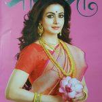 sananda-sharodeeya-2018-front-cover