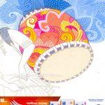 aajkal-sharodeeya-2019-front-cover