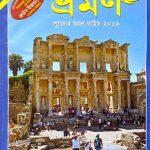 bhraman-guide-sharodeeya-2019-front-cover
