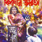 kishore-bharati-sharodeeya-2019-front-cover