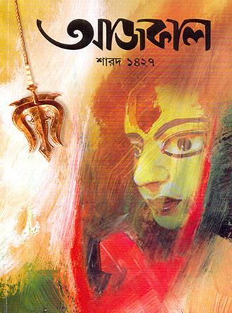 Ajkal Sharodiya 2020 Front Cover