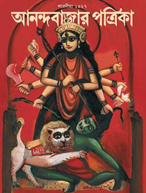 Ananda Bazar Patrika Sharodiya 2020 Front Cover