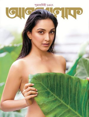 Anandalok Patrika Sharodiya 2020 Front Cover