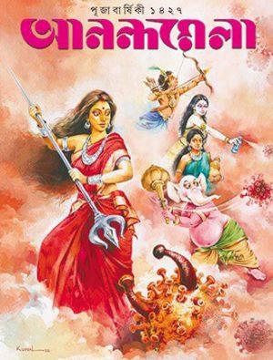 Anandamela Sharodiya 2020 Front Cover