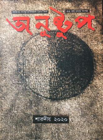 Anustup Sharodiya 2020 Front Cover 1
