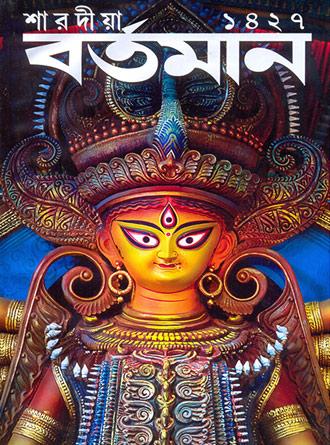 Bartaman Sharodiya 2020 Front Cover