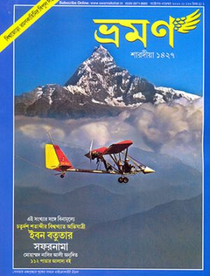 Bhraman Sharodiya 2020 Front Cover