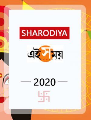 Ei Somoy Sharodiya 2020 Front Cover