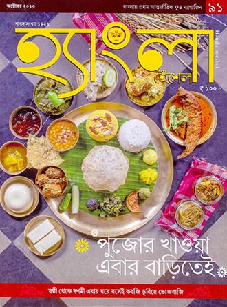 Hangla Henshel Sharodiya 2020 Front Cover