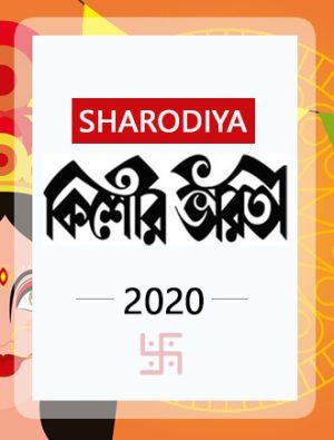 Kishor Bharati Sharodiya 2020 Front Cover