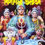 Kishore Bharoti Patrika Sharodiya 2020 Front Cover