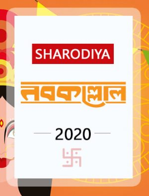 Nabakallol Sharodiya 2020 Front Cover