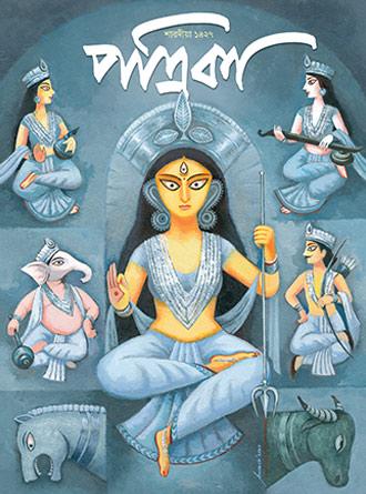 Patrika Sharodiya 2020 Front Cover