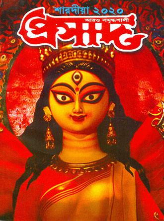 Prosad Sharodiya 2020 Front Cover