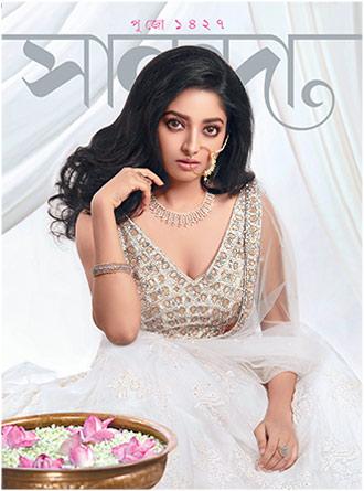 Sananda Sharodiya 2020 Front Cover