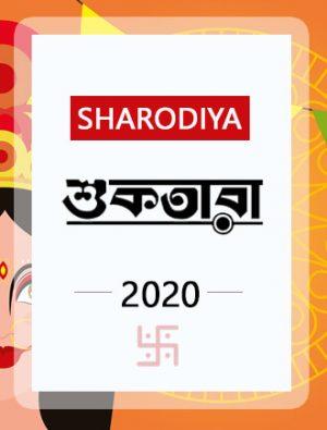 Shuktara Sharodiya 2020 Front Cover