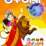 Sukhtara Patrika Sharodiya 2020 Front Cover