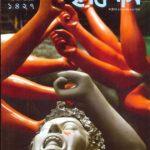 Krittibash Sharodiya 2020 Front Cover 1