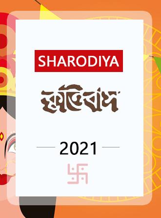 krittibash sharodiya 2021 cover 1