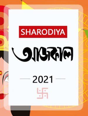 ajkal sharodiya 2021