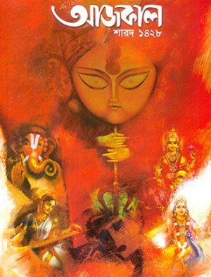 ajkal sharodiya 2021 front cover