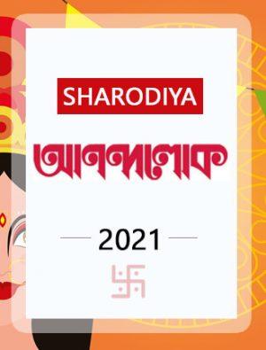 anandalok sharodiya 2021