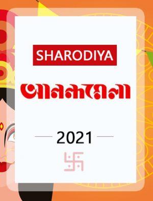 anandamela sharodiya 2021