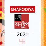 anushtup sharodiya 2021