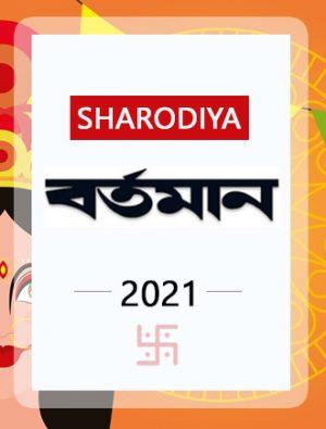 bartaman sharodiya 2021