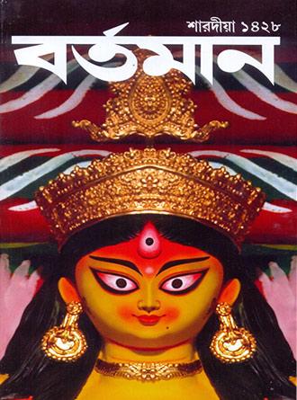 bartaman sharodiya 2021 front cover