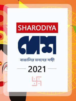 desh sharodiya 2021