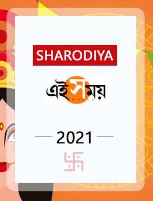 ei somoy sharodiya 2021