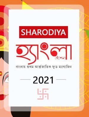 hangla henshel sharodiya 2021