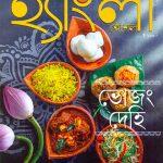 hangla henshel sharodiya 2021 front cover